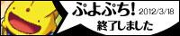 ぷよ魔導DSプチオンリー・ぷよぷち!